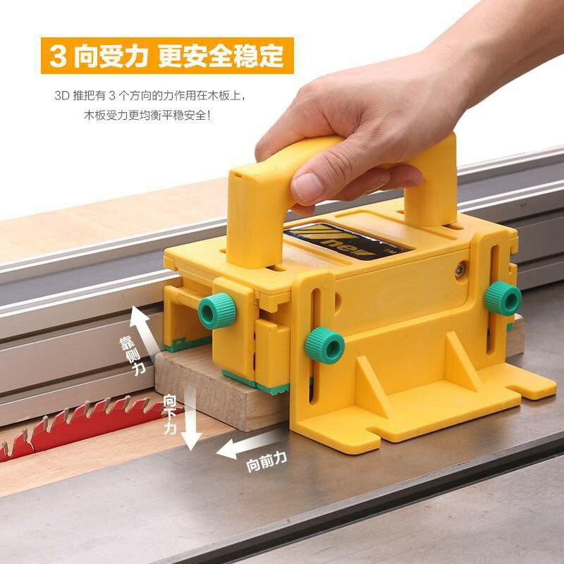 新店五折 3D安全推把 倒裝 臺鋸 帶鋸 木工 推尺 吳新工具 倒裝修邊機 倒裝雕刻機 輔助工具