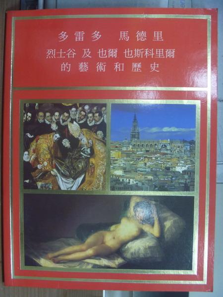 ~書寶 書T8/藝術_PLC~多雷多馬德里烈士谷及也爾也斯科里爾的藝術和歷史