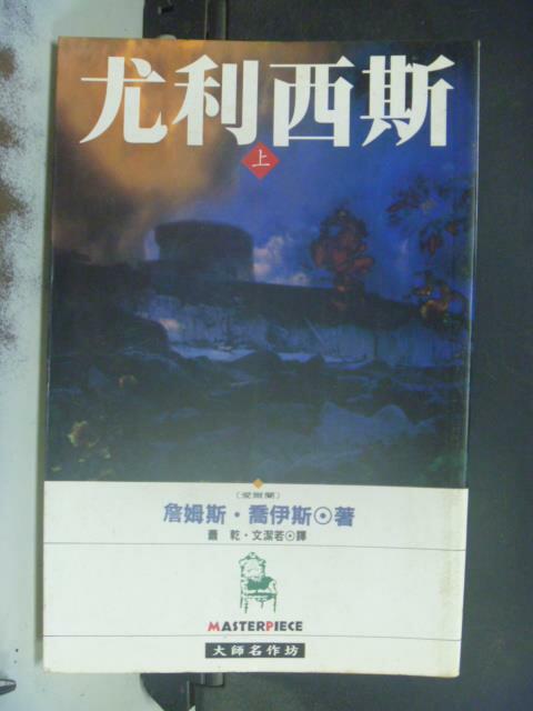 【書寶二手書T8/翻譯小說_KHY】尤利西斯(上)_蕭乾, 喬伊斯