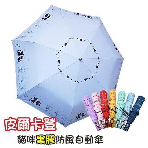 [皮爾卡登]貓咪黑膠防風自動傘-淺藍