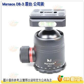 瑪瑟士 Marsace DB-3 球型雲台 公司貨 直徑 48mm 載重 30kg 高度 102mm 重量 603g