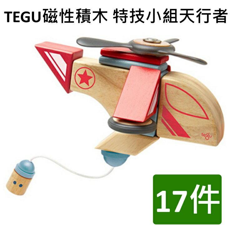 美國TEGU磁性積木特技小組天行者17件組(SKYHOOK) 0