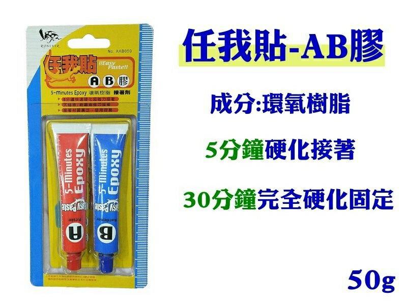 任我貼AB膠(50g)小容量/輕巧使用