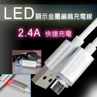 2.4A 快速充電 LED 燈號 防過充 CITY BOSS Micro USB 鋁合金 編織 高速傳輸線/120公分/1.2米/充電 資料傳輸/數據線/充電線/傳輸線/電源線/禮品/贈品/TIS購物..