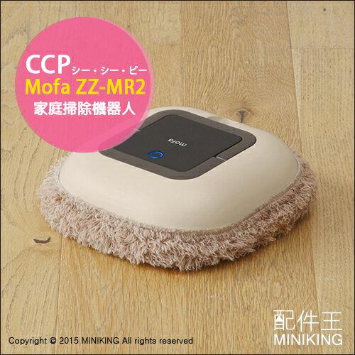 ~ 王~  CCP Mofa ZZ~MR2 全自動擦地機器人 魔術滾輪自動轉向 可拆水洗