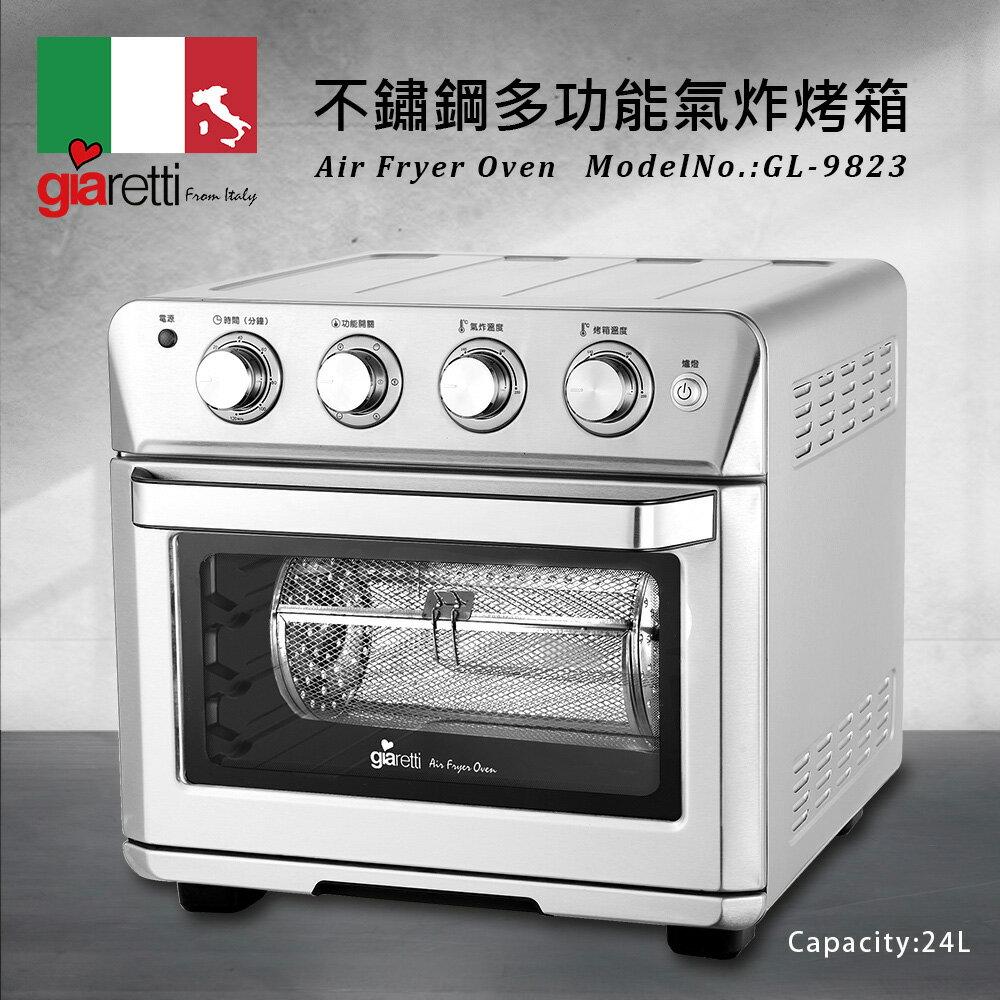 *Giaretti 不銹鋼多功能氣炸烤箱GL-9823-生活工場