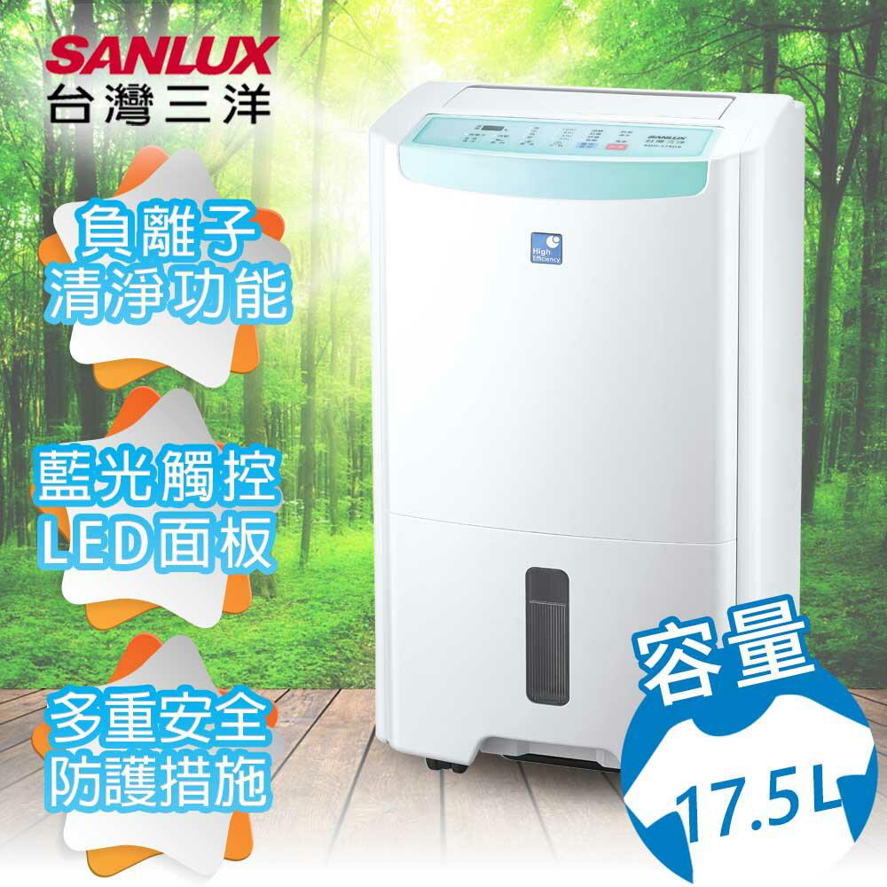 SANLUX 台灣三洋 17.5公升 健康清淨除濕機 SDH-175DS - 限時優惠好康折扣