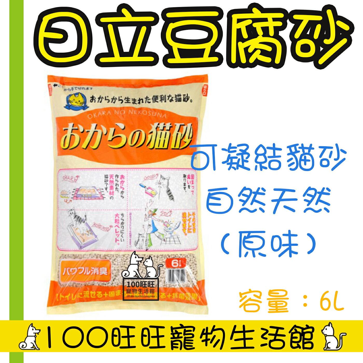 Hitachi日立環保凝結豆腐砂(6L)可凝結貓砂,可水解火焚豆腐貓沙,自然天然(原味)