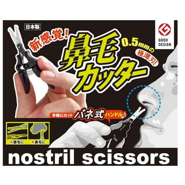 日本製 GREEN BELL 不銹鋼安全鼻毛剪/鼻毛刀  眉毛也可用*夏日微風*