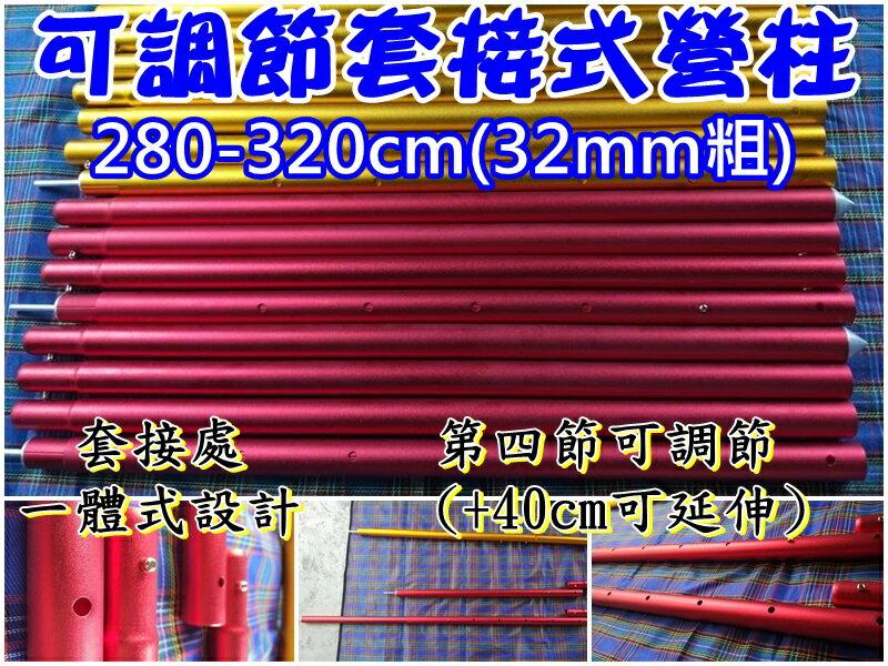 【珍愛頌】AP332 天幕主營柱首選 一體式串接營柱 280~320cm可調節 4+1節 32mm 磨砂鋁合金 天幕杆
