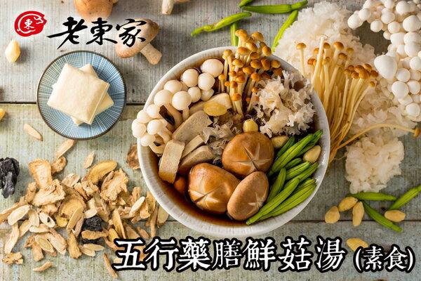 [老東家] 五行藥膳鮮菇湯-獨享包  450克