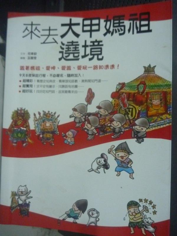 【書寶二手書T1/旅遊_XEF】來去大甲媽祖遶境:跟著媽祖,愛呷、愛跟_何韋毅
