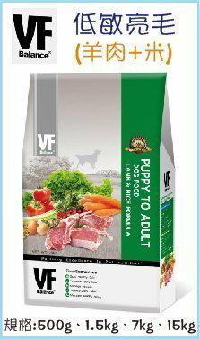 ★優逗★VF Balance 魏大夫天然食譜寵糧 低敏亮毛配方 (羊+米)  0.5KG/0.5公斤