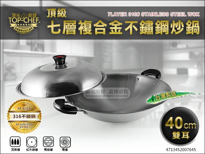快樂屋?頂尖廚師 TOP-CHEF 頂級七層複合金不鏽鋼炒鍋 40cm雙耳 #316不鏽鋼 附蓋