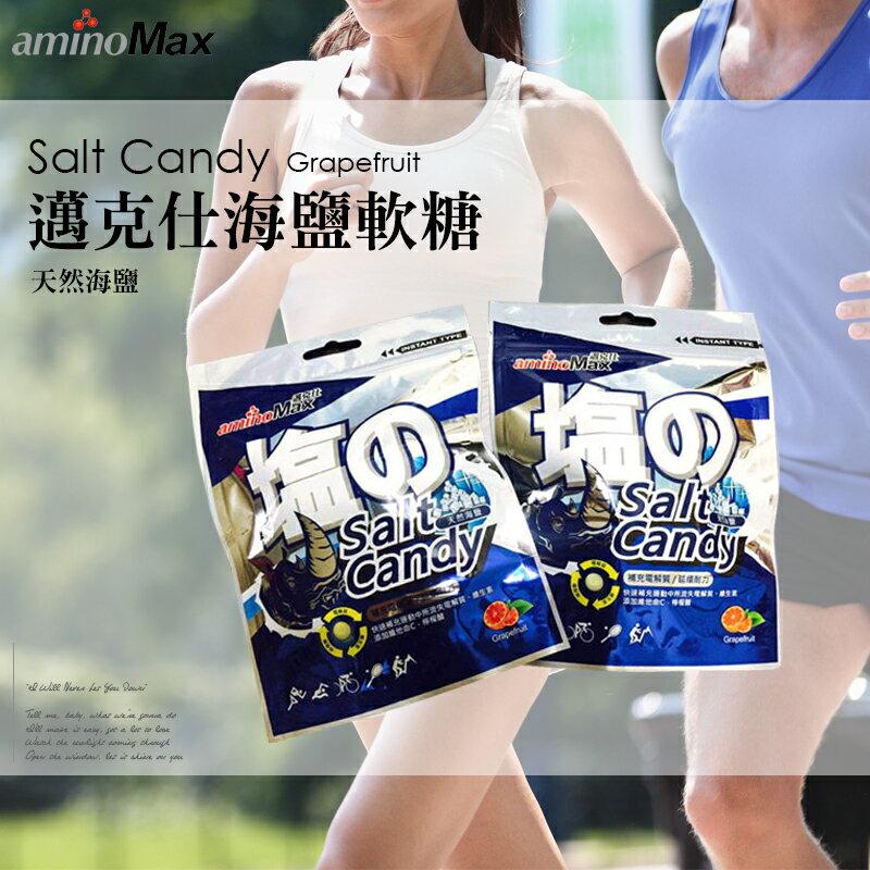 AminoMax 邁克仕 Salt Candy 海鹽軟糖 【FA-031】 運動補給品 單包 攜帶方便 運動食品 (15-16顆)