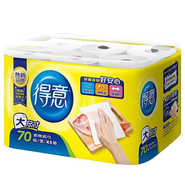 得意 廚房紙巾 (70組x6捲)/串【康鄰超市】