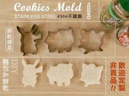 #304手工造型模具 不鏽鋼模具  造型 餅乾模型 特殊模型 可愛造型 模具 烘培工具 diy 卡通【空間特工】