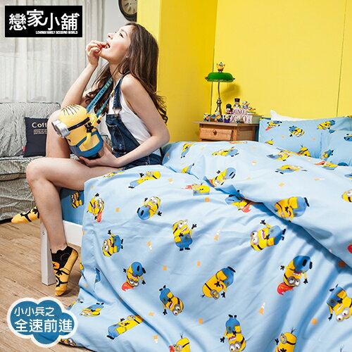 被套 / 單人【小小兵-全速前進】神偷奶爸,磨毛多工法處理,戀家小舖台灣製M02-AB102