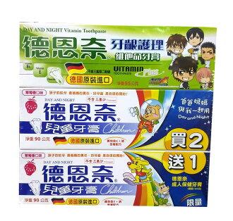 德恩奈 牙膏兒童2入促銷組 送維他命牙膏95g*1支【德芳保健藥妝】