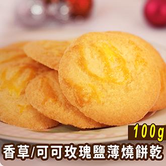 ~客來嗑Clike~招牌薄燒餅乾 1盒^(100克^) 口味:香草玫瑰鹽風味 可可玫瑰鹽風