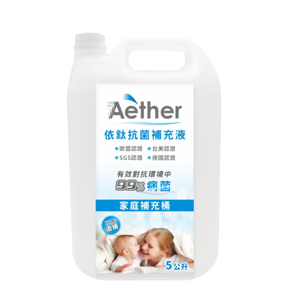 Aether 依鈦抗菌補充液 家庭號 5000ml/罐(白因子 病毒崩 次綠康 次氯酸) 專品藥局【2014818】