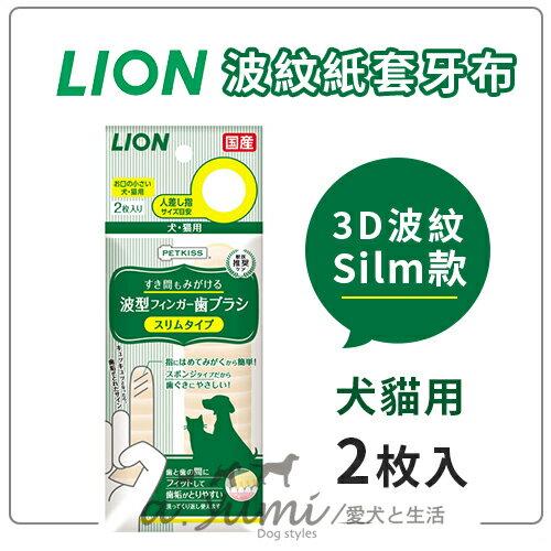 《日本LION》PETKISS親親波紋(3D)指套布-slim款(犬貓用)