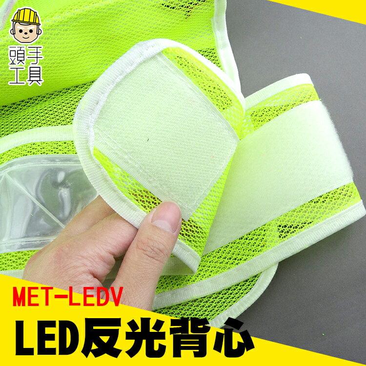 【頭手工具】反光衣 夜間指揮工程 政府機關 交警 交通安全 V型LED反光背心 救護人員進香