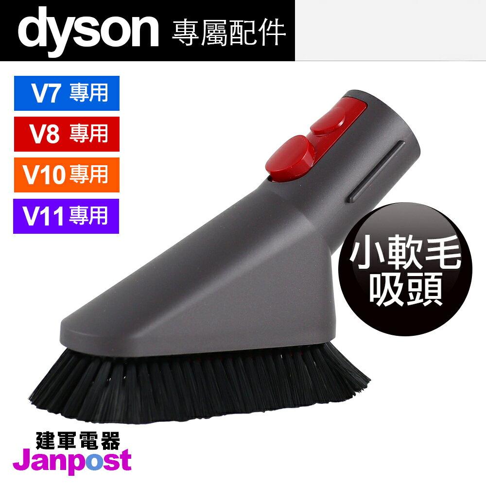 [全店97折][建軍電器] 促銷免運全新現貨 100%原廠正品 Dyson V11 V10 V8 V7專用小軟毛吸頭 Absolute Fluffy可參考