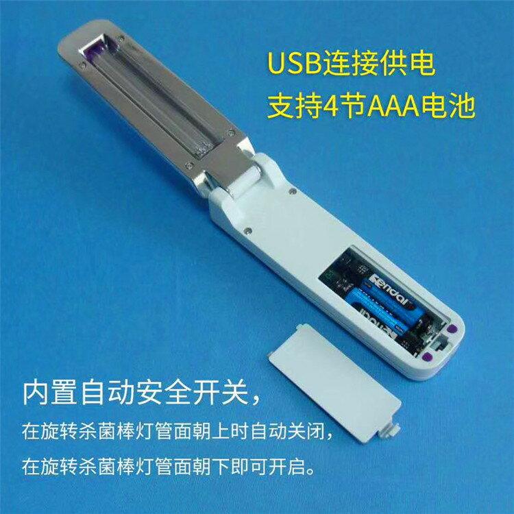 紫外線消毒燈亞馬遜新款USB家用便攜折疊