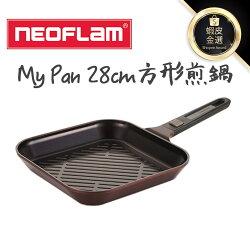 現貨 NEOFLAM My Pan系列28cm方形煎鍋