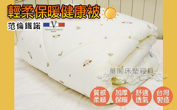 *華閣床墊寢具*范倫鐵諾Valentino Coupeau單人舒柔防螨抗菌被4.5*6.5 台灣製
