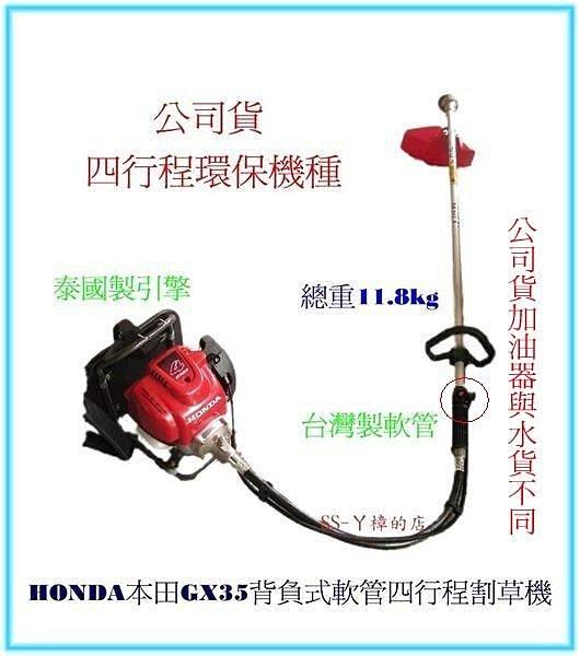 HONDA本田GX35背負式軟管四行程割草機(公司貨KM435B)-全配-環保(含稅價)