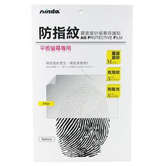 【NISDA~防指紋AG版】ASUS ZenPad 8.0 (Z380KL) 8.0吋 LTE螢幕保護貼