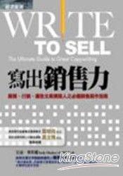寫出銷售力:業務、行銷、廣告文案撰寫人之必備銷售寫作指南