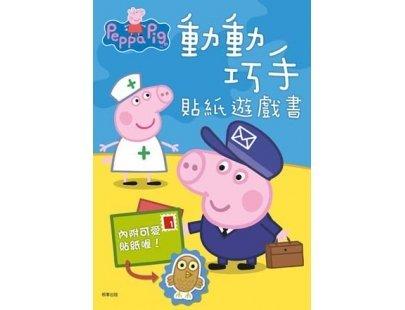 PG005D 粉紅豬小妹 動動巧手 貼紙遊戲書