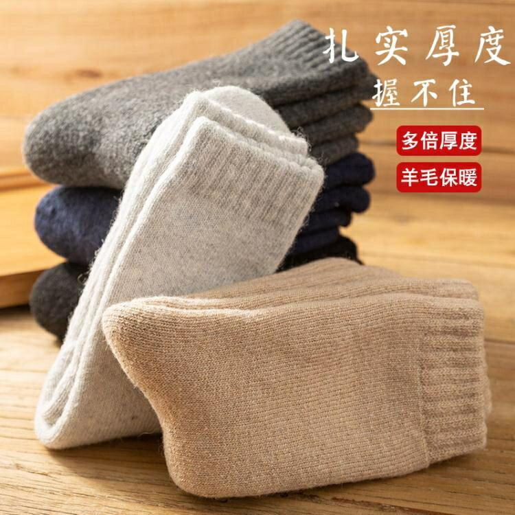 羊毛襪 加厚襪子男冬超厚羊毛襪東北加絨中筒毛絨冬天棉襪老人松口襪子女 星期八