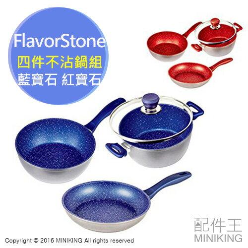 【配件王】日本代購 FlavorStone 藍寶石 紅寶石 24cm 不沾鍋 四件鍋組 多層超導熱 無油煎煮 附食譜