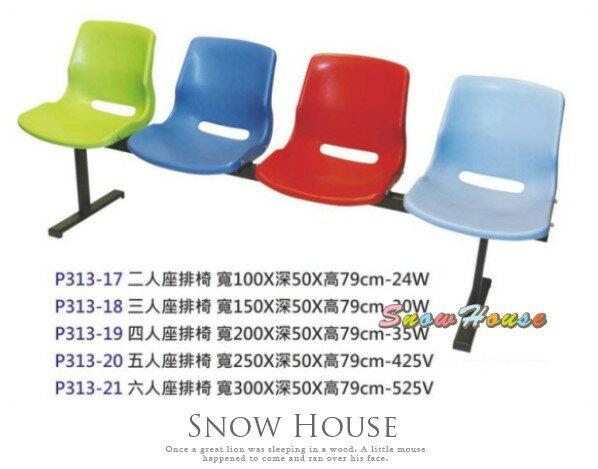 ╭☆雪之屋居家生活館☆╯P313-18三人座排椅公共椅等候椅