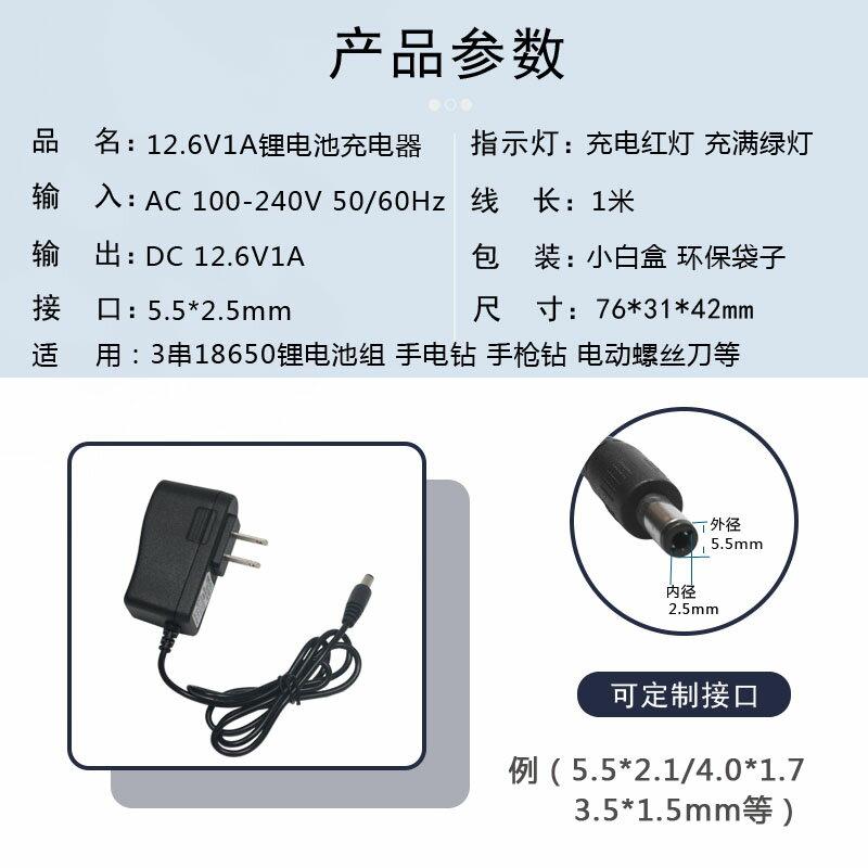 鋰電池充電器 12.6V14.4V16.8V18V21V25.2V2A手電鉆鋰電池充電器電動螺絲刀扳手 【CM3557】