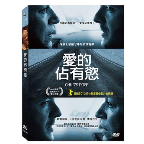愛的佔有慾DVD2013柏林影展金熊獎