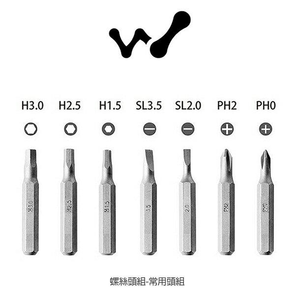 強尼拍賣~ wowstick 螺絲頭組-常用頭組 居家 修理 維修工具