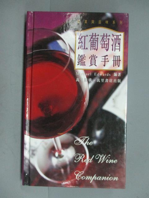 【書寶二手書T2/收藏_KFQ】紅葡萄酒鑑賞手冊_精平裝: 精裝本