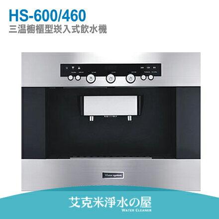 櫥櫃型崁入式冰冷熱飲水機 HS-600/HS-460三溫 ★含生飲級淨水器或RO逆滲透,免費到府安裝!