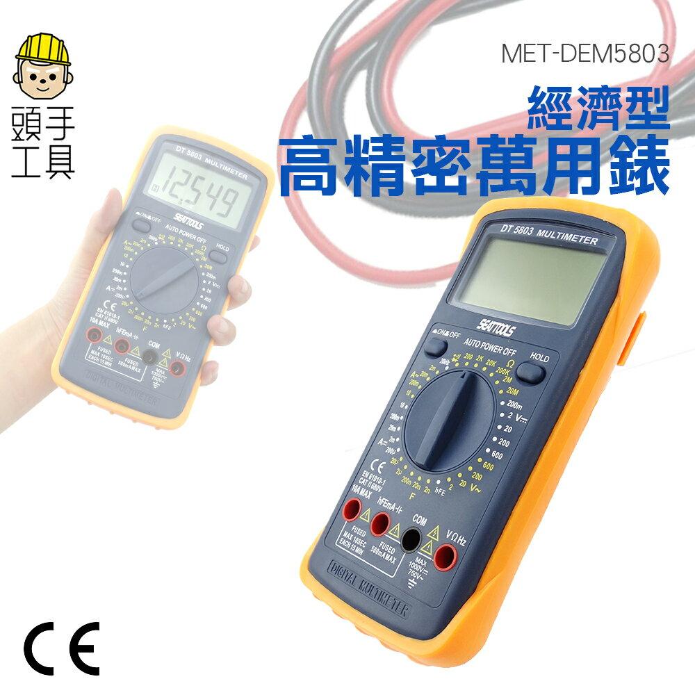 《頭手工具》超值精密三用表 萬用表 電工電子元器件 萬用電錶 MET-DEM5803