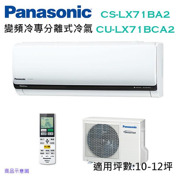 【滿3千,15%點數回饋(1%=1元)】Panasonic國際牌10-12坪變頻冷專分離式冷氣CS-LX71BA2CU-LX71BCA2