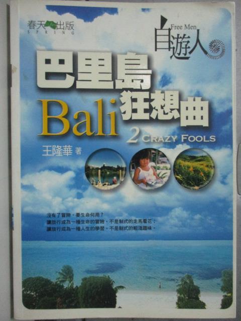 【書寶二手書T3/文學_OBS】巴里島狂想曲BAIL-遠足03_王隆華