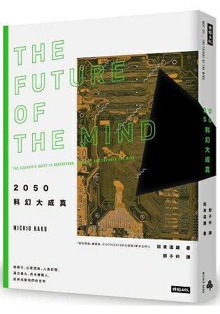 2050科幻大成真:超能力、心智控制、人造記憶、遺忘藥丸、奈米機器人,即將改變我們的世界(紐約時報暢銷