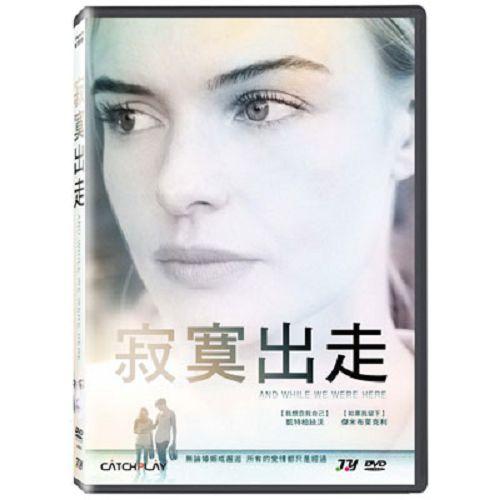 寂寞出走DVD