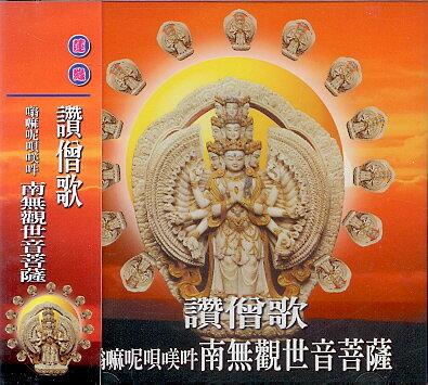 1024南無觀世音菩薩(嗡嘛呢唄咩吽)。讚僧歌CD