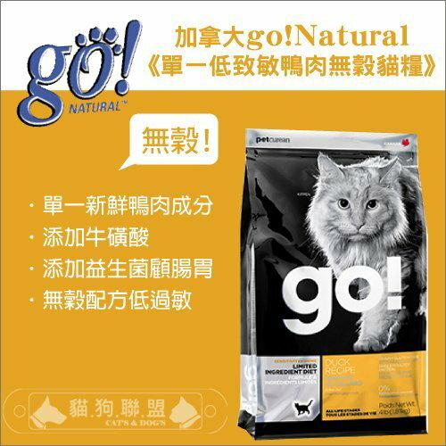 送50元+貓狗樂園+ go!Natural【無穀貓糧。低致敏鴨肉。8磅】1580元 - 限時優惠好康折扣